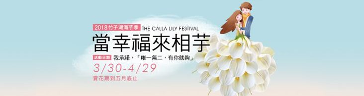 The 2018 Calla lily Festival[Open in new window][Open in new window]