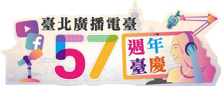 臺北電臺「57週年臺慶」活動將於8月7日下午登場。