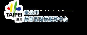 臺北市萬華區健康服務中心