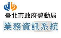 臺北市政府勞動局-勞動即時通系統
