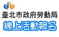 臺北市政府勞動局-線上活動報名