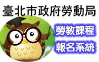 臺北市政府勞動局-勞動教育課程報名