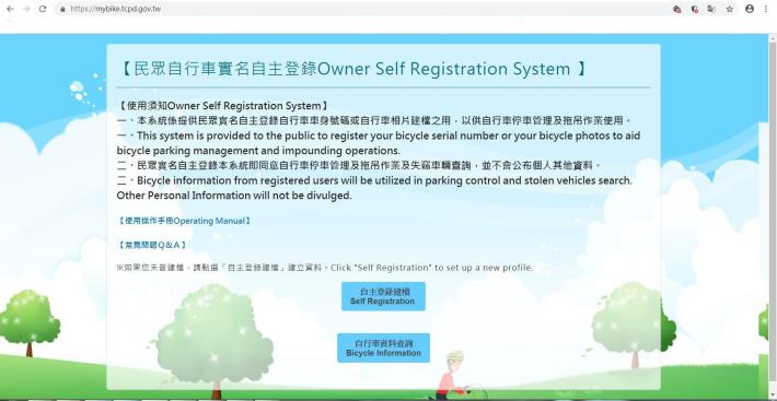 民眾自行車實名自主登錄Owner Self Registration System[開啟新連結]