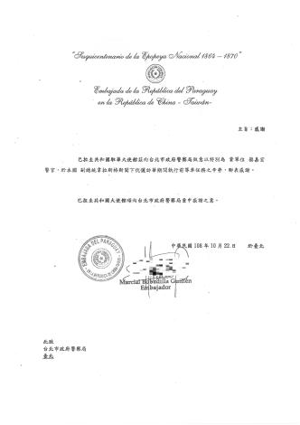 巴拉圭共和國駐華大使館-感謝函內容