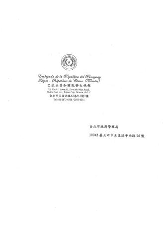 巴拉圭共和國駐華大使館-感謝函信封