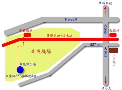 臺北市政府捷運工程局第一區工程處