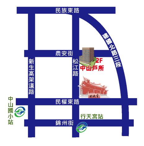 臺北市中山區戶政事務所