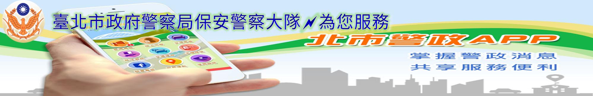 臺北市政府警察局保安警察大隊為您服務