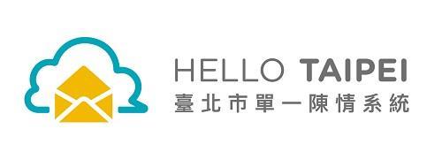 臺北市政府單一陳情系統