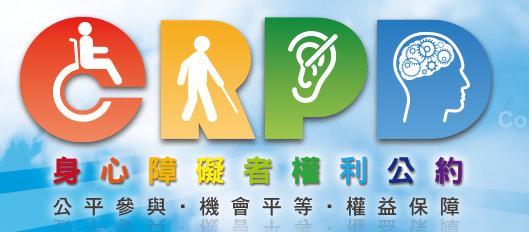 CRPD 身心障礙者權利公約