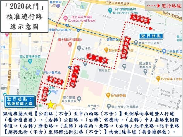 「2020秋鬥」核准遊行路線示意圖
