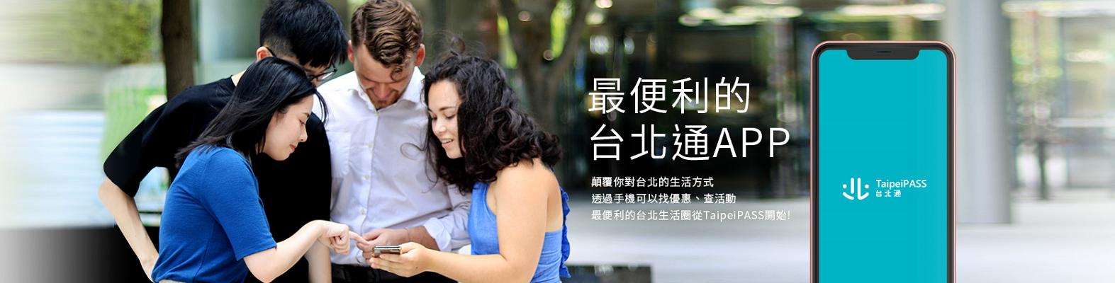 台北事 便利通 下載APP讓你體驗台北大小事,就是便利通!