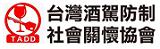 台灣酒駕防制社會關懷協會