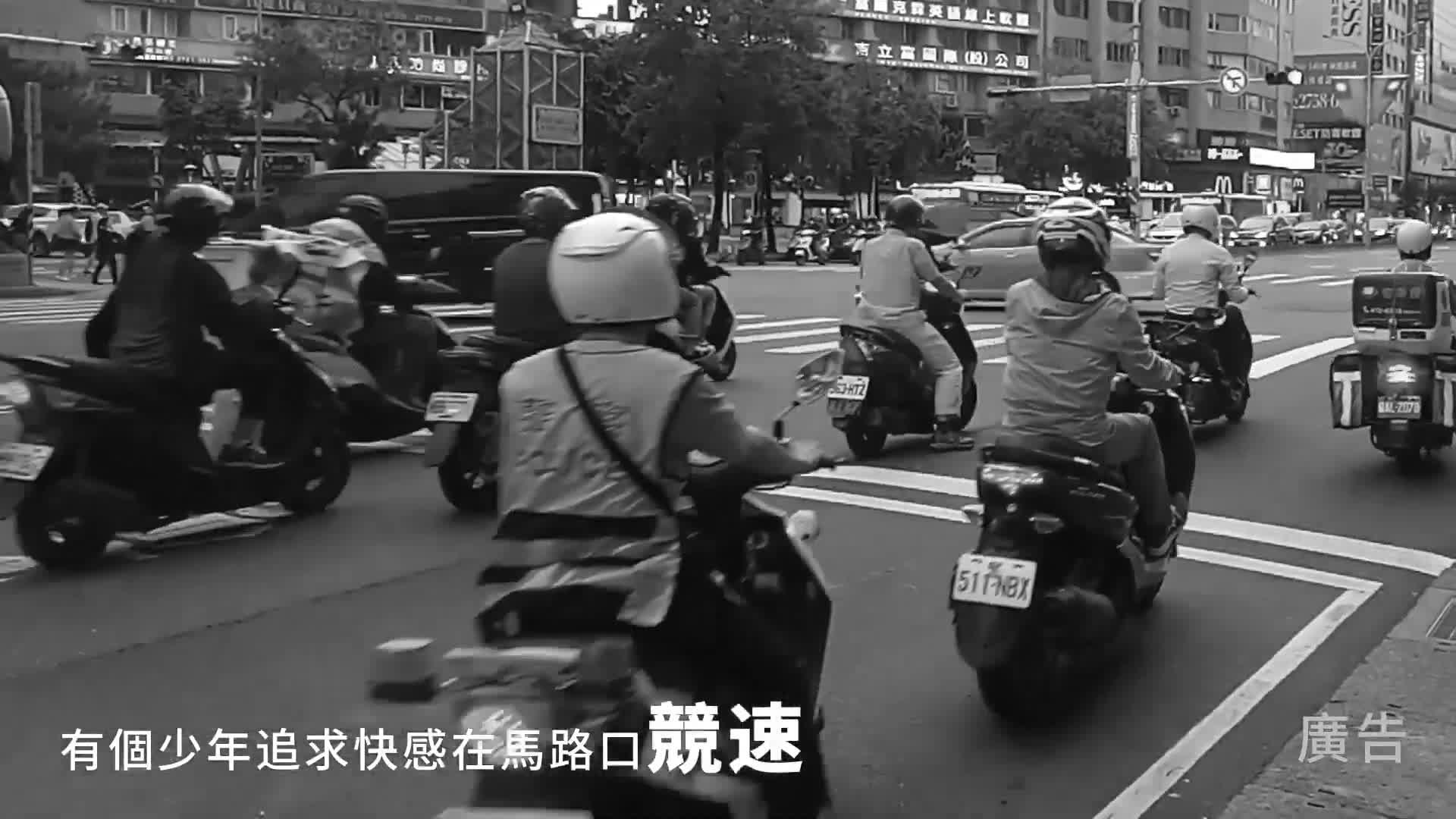 交通局宣導影片:那一刻