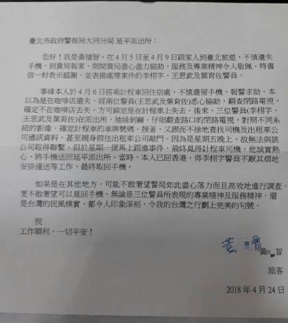 香港籍觀光客之感謝信[開啟新連結]