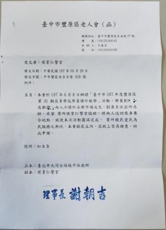 台中市豐原區老人會感謝信函[開啟新連結]