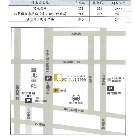 京站周邊配合停車優惠路外汽、機車停車場彙整圖