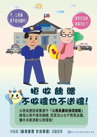 警察局公務員廉政倫理宣導海報