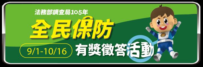 106年全民保防有獎徵答活動[開啟新連結]