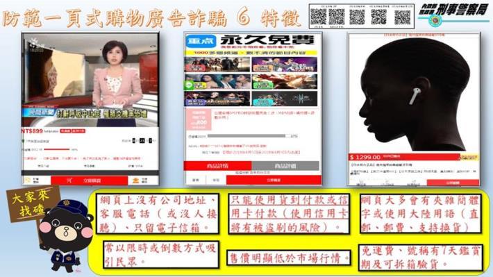 一頁式購物廣告詐騙6特徵圖