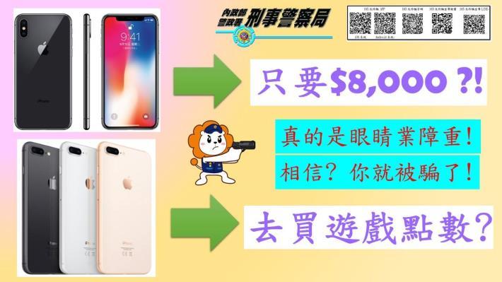 IPhone只要8000元!相信?!你就上當了!!!
