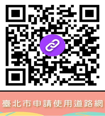 台北市申請使用道路網
