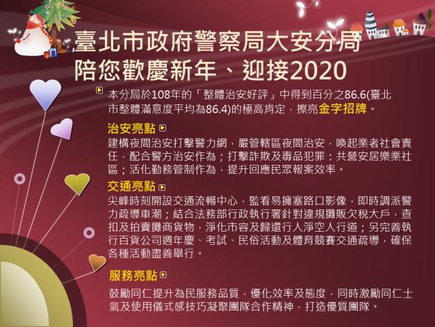 臺北市政府警察局大安分局陪您歡慶新年、迎接2020