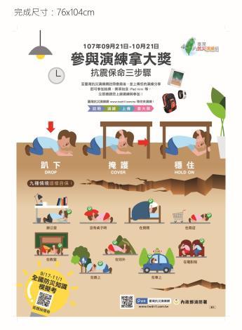107全民地震網路演練活動海報[開啟新連結]