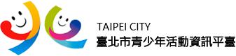 臺北市青少年活動資訊平台