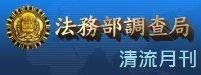 清流月刊[開啟新連結]