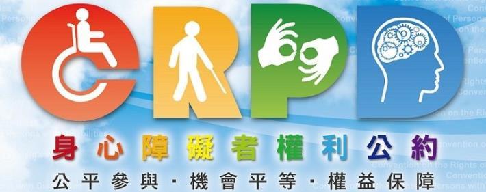 CRPD 身心障礙者權利公約[開啟新連結]
