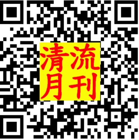 法務部調查局清流月刊
