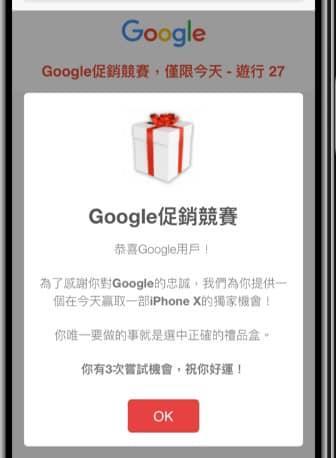 google促銷詐騙簡訊