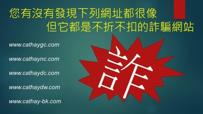 國泰世華釣魚簡訊詐騙宣導