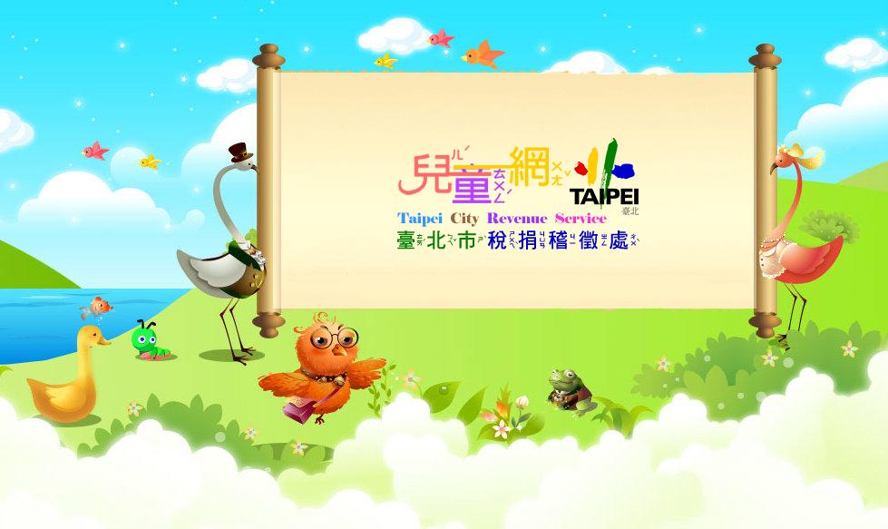 臺北市稅捐稽徵處兒童網首頁