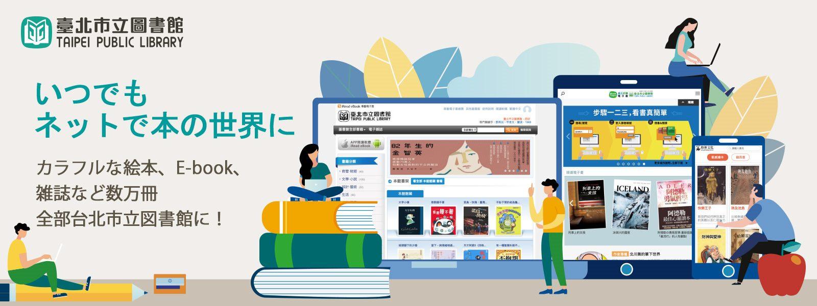 いつでも  ネットで本の世界に カラフルな絵本、E-book、雑誌など数万冊 全部台北市立図書館に!
