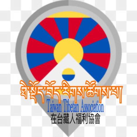 台北市在台藏人福利協會