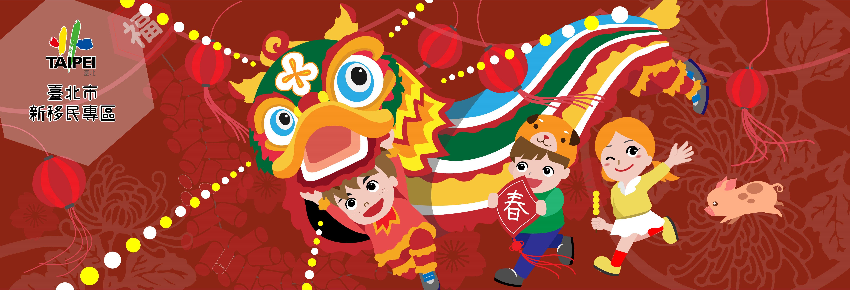 2019-春節banner