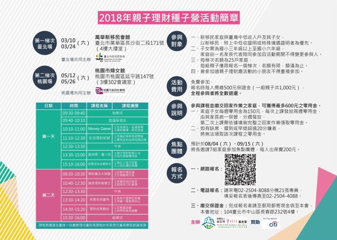 2018 親子理財簡章海報[Mở liên kết mới]