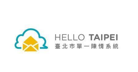 臺北市單一陳情系統HELLO TAIPEI