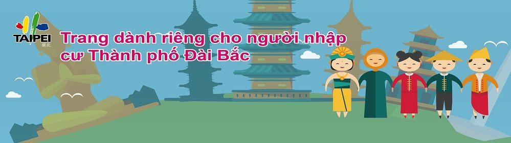 越南常駐版banner
