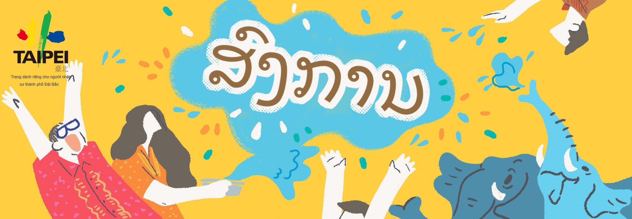 2020-泰國潑水節banner