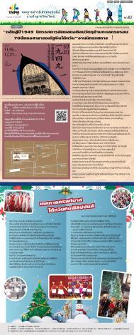 หนังสือพิมพ์อิเล็กทรอนิกส์ผู้อพยพมาใหม่เทศบาลนครไทเป-2019-12