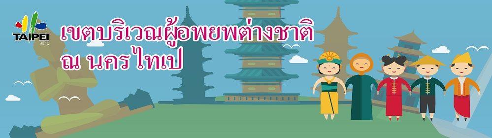 泰文常駐版banner