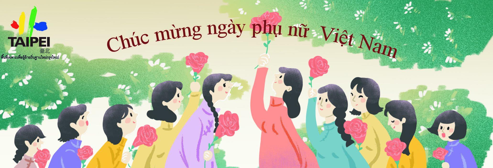 2020-วันสตรีเวียดนาม ผู้เขียน