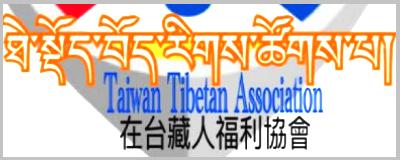 【Asosasyon ng Tibetan sa Taiwan】 Facebook