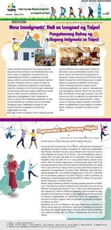 Mga Bagong Imigrante ng Taipei E-paper -2019-10