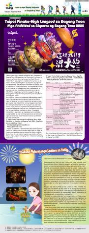 Mga Bagong Imigrante ng Taipei E-paper -2019-11