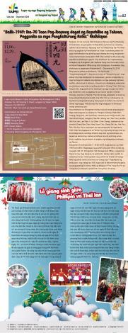 Mga Bagong Imigrante ng Taipei E-paper -2019-12