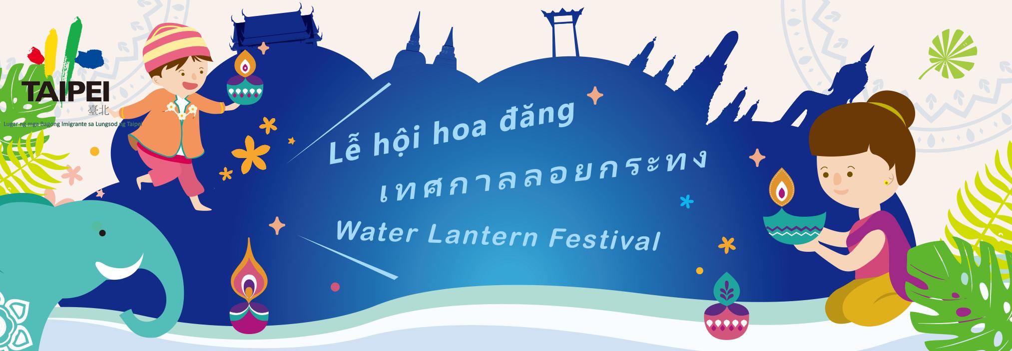 2019-泰國水燈節banner